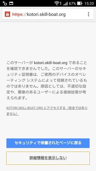 androidSSL012