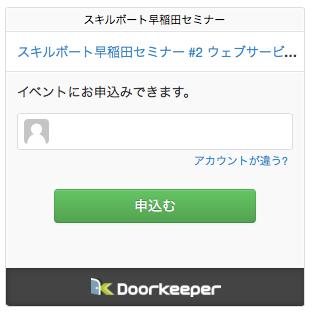 doorkeeper014
